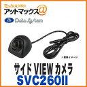 【データシステム】【SVC260II】 サイドVIEWカメラ サイドビューカメラ(車体の側方を確認できます!){SVC260-2[1450]}