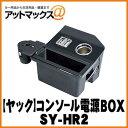 【YAC ヤック】コンソール電源BOX 60系ハリアー専用【SY-HR2...