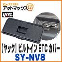 【YAC ヤック】【SY-NV8】 ビルトインETCカバー 80系 ノア・...