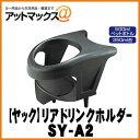 【YAC ヤック】カーアクセサリー アクア専用リヤドリンクホルダー【S...