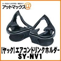 【YACヤック】カーアクセサリー80系ノア/ヴォクシー専用エアコンドリンクホルダー【SY-NV1】
