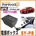 【ヤック YAC】【SY-P8】 50系プリウス専用 電源ボックス シ...