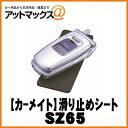 アットマックス@で買える「【CARMATE カーメイト】カーアクセサリ 滑り止めシートLSS/ブラック【SZ65】 {SZ65[1140]}」の画像です。価格は163円になります。