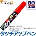 【SOFT99 ソフト99】99工房 タッチアップペン / T-7637 ボル...