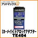カーメイト CARMATE エンジンスターター用 ドアロックアダ...