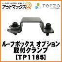【TP1185】【テルッツオ TERZO PIAA】 ルーフボックス オプシ...