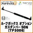 TP3006 【テルッツオ TERZO PIAA】 ルーフボックス オプショ...