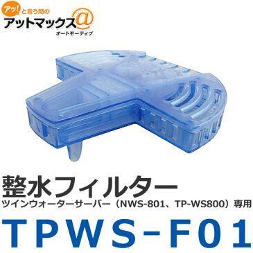 【ツインズ】【TPWS-F01】ウォーターサーバー専用整水フィルター{TPWS-F01[9980]}