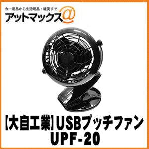 普通乗用車・大型トラック・オフィスで使える3電源方式 USBプッチファンブラック 12-24V