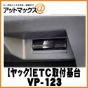【YAC ヤック】 スズキ系用 ETC取付基台【VP-123】 {VP-123[1...