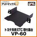 ヤック株式会社 AVパーツ トヨタ系用 ETC取付基台2 VP-60 【...