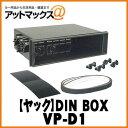 【YAC ヤック】小物入れ DIN BOX フリータイプ【VP-D1】 {VP-...