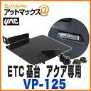 【YAC ヤック】【VP-125】 ETC基台 ブラック トヨタ アクア専...