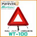 【WT-100】 【メルテック Meltec 大自工業】 三角停止表示板 ...