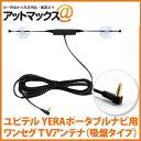 ユピテルYERA ポータブルナビ用 ワンセグTVアンテナ 吸盤タイプ OP-A1S 代用品 YPB6 ...