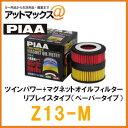 【PIAA ピア】 ツインパワー+マグネットオイルフィルター 【Z...