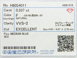 0.337ct F,VVS2,トリプルEXCELLENT ダイヤモンドルース
