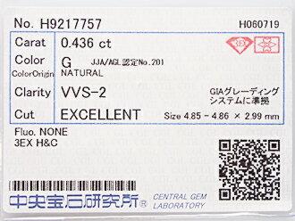 0.436ct G,VVS2,トリプルEXCELLENT,H&C(ハート&キューピット) ダイヤモンドルース