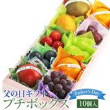 【父の日★予約商品】プチボックス【10個入り】父の日専用 季節の果物 果物 フルーツ くだもの ギフト 御祝 お祝い プレゼント 贈り物