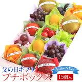 【父の日★予約商品】プチボックス【15個入り】季節の果物 果物 フルーツ くだもの 父の日 ギフト 御祝 お祝い プレゼント