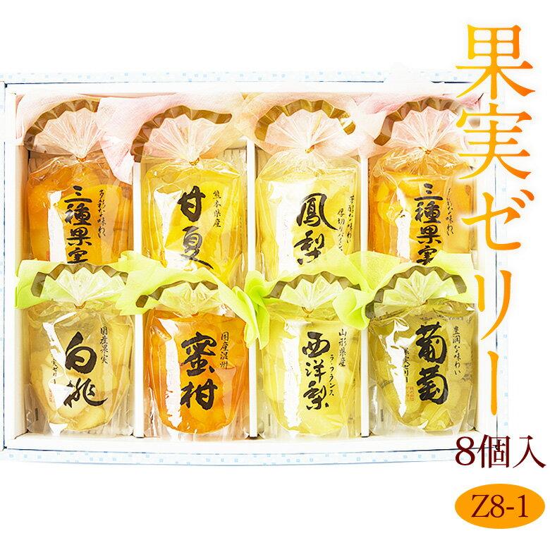 洋菓子, ゼリー Z8-1(8)