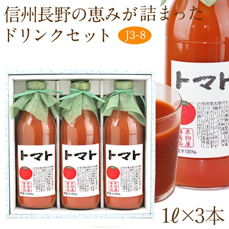水・ソフトドリンク, 野菜・果実飲料 100 3(J3-8)1L3