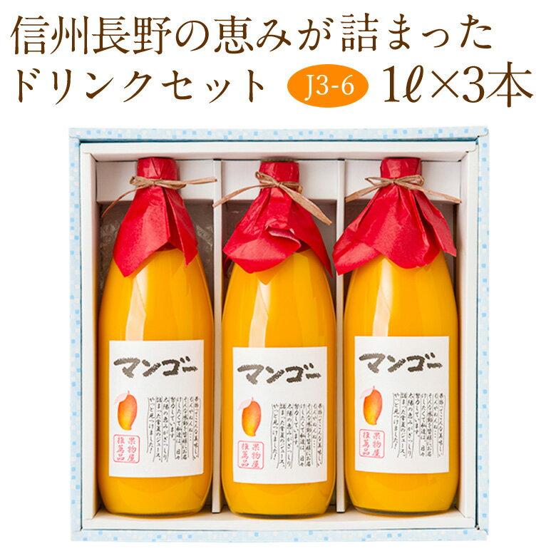 水・ソフトドリンク, 野菜・果実飲料  3(J3-6)(1L3)