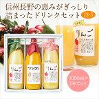 ジュースドリンク3本セット(りんご・マンゴー・果肉入りすりおろしりんご)1L×3本