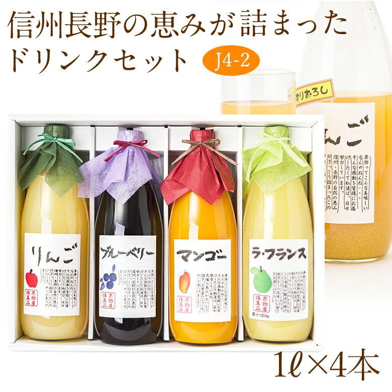 水・ソフトドリンク, 野菜・果実飲料  4 (J4-2)( )1L4