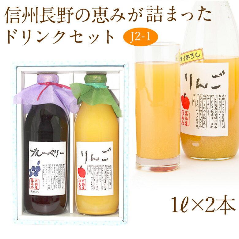 水・ソフトドリンク, 野菜・果実飲料 100 2(J2-1)( )1L2