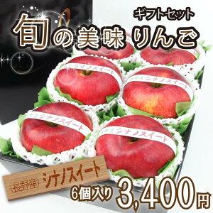 【厳選美味赤りんごギフト】シナノスイート【大玉6個入】(長野産)(青森産)