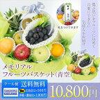 メモリアルフルーツバスケット10800円