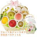 【送料込】フルーツ & ジュース ゼリー 手つき バスケット プレゼント 手土産 誕生日 お見舞い