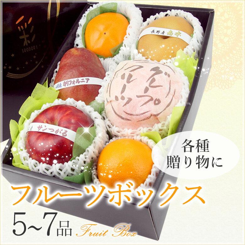 季節のフルーツボックス 6〜8品