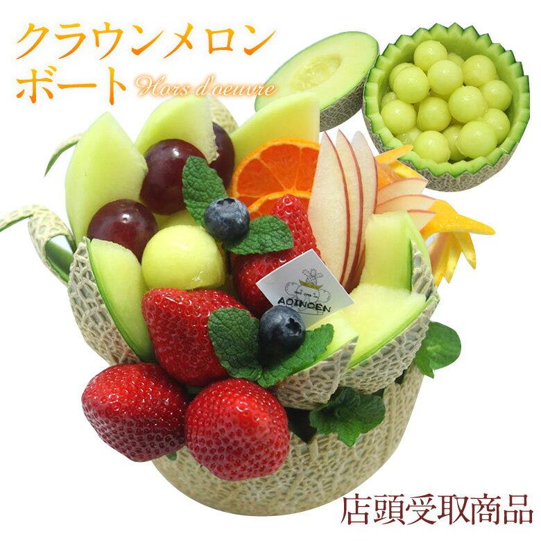 フルーツ・果物, メロン (24)