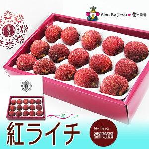 【厳選★生ライチ】紅ライチ(宮崎産)12〜15ヶ入