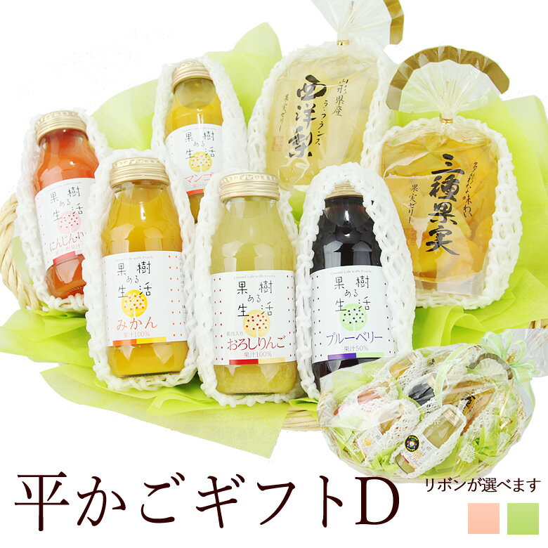 水・ソフトドリンク, 野菜・果実飲料 D