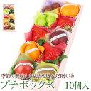 【5月1日〜15日到着】プチボックス【10個入り】お祝 プレ...