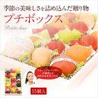 プチボックス【15個入り】季節のフルーツちょっとずつ詰め合わせ