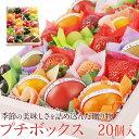 【3月1日〜15日到着】プチボックス【20個入り】お祝 プレ...
