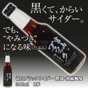富山ブラックサイダー1本醤油・胡椒風味