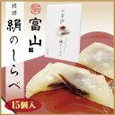 富山 お土産 富山絹のしらべ 15個 羽二重餅 富山みやげ 和菓子 餡