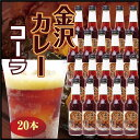 【箱買い】金沢カレーコーラ 20本 ご当地サイダー 富山 富山みやげ