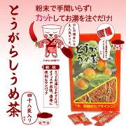 とうがらしうめ茶48袋入【とうがらし梅茶】【販売/通販】