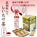 黒胡椒入しいたけ茶 20袋 入り 海洋性コラーゲン配合【販売...
