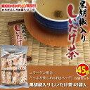 黒胡椒入りしいたけ茶 45袋×5袋セット 黒胡椒しいたけ茶 ...
