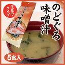 富山 お土産 のどぐろ味噌汁 5食 のどぐろ 即席みそ汁 富山みやげ 2