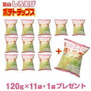 【送料無料】富山しろえびポテトチップス12袋セット【通販】【同梱不可】白エビスナック