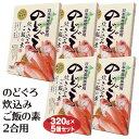 富山 お土産 のどぐろ炊込みご飯の素2合用 320g×5個 ...