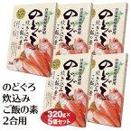 富山 お土産 のどぐろ炊込みご飯の素2合用 320g×5個 富山みやげ 日本海 おみやげ 日本海みやげ ノドグロ アカムツ あらだし仕立て 炊き込み